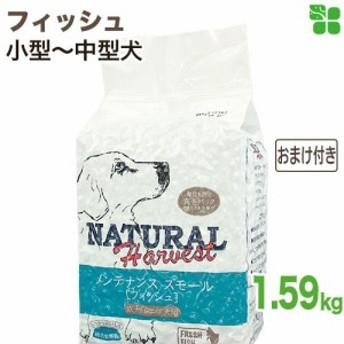 [おまけ付][ナチュラルハーベスト] メンテナンススモール フレッシュフィッシュ 1.59kg  成犬&シニア犬用 1.59kg(3.5lb)