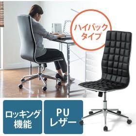 シンプルデザインチェア(ハイバック・おしゃれ・ホテル用・ブラック) サンワダイレクト サンワサプライ 150-SNCH017BK
