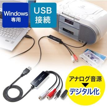 オーディオキャプチャー(USB接続・ソフト付属・アナログ音声デジタル化・Windows対応) サンワダイレクト サンワサプライ 400-MEDI017