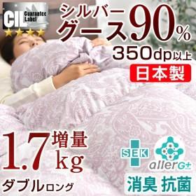 【送料無料】日本製 羽毛布団 増量1.7kg シルバーグースダウン 90% 350dp以上 ダブル ロング 7年保証 グース かさ高145mm以上 シルバーラベル 消臭 抗菌 国産 羽毛ふとん 掛け布