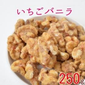 いちごバニラ味クルミ 250g 人気の胡桃 くるみ グルメ みのや