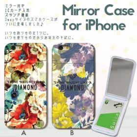 iPhoneX iPhone8 Plus iPhone7 Plus SE iPhone6s Plus ミラー ICカード 付き ケース スマホケース おしゃれ ぼかし花柄 diamond スマホを持つ