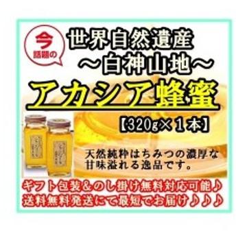 送料無料 アカシア蜂蜜 320g 1本 純粋はちみつ はちみつ 白神山地 アカシヤ