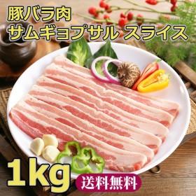 豚バラ肉 スライス 送料無料 1kg 冷凍/焼肉