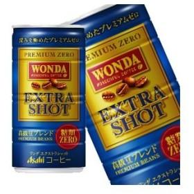 アサヒ ワンダ エクストラショット 185g缶×30本 [賞味期限:2ヶ月以上] 同一商品のみ3ケースごとに送料をご負担いただきます。【4〜5営業日以内に出荷】