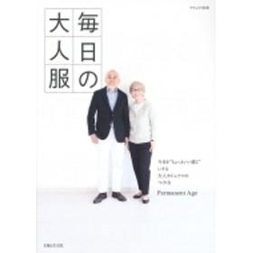 Permanent Age/毎日の大人服 ナチュリラ別冊