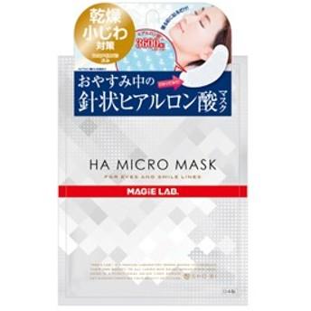 HAマイクロマスク メール便OK/ヒアルロン酸 パック目元 ケア 美容 健康