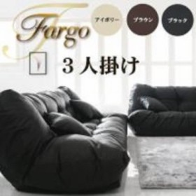 フロアリクライニングソファ Fargo ファーゴ 3P 040102976