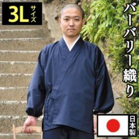 作務衣 メンズ/袖・裾ゴム式バーバリー織作務衣(紺・茶・黒・グリーン・グレー)(3L)送料無料 通年 日本製