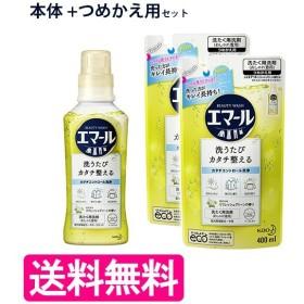 おしゃれ着洗剤 エマール 本体(500ml)&つめかえ用(400ml×2)セット リフレッシュグリーンの香り 衣料用
