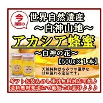 送料無料 アカシア蜂蜜 500g 丸瓶 1本 純粋はちみつ はちみつ 白神山地 アカシヤ