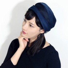 トーク帽 レディース 秋 冬 タックジャガード トーク フード 婦人用 MODELIA 日本製 Mサイズ ミセ