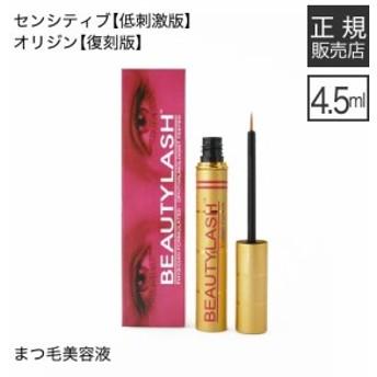 【メール便】まつげ美容液 ビューティーラッシュ 4.5ml BEAUTYLASH TM [正規品][ まつ毛 まつげ コーティング 美容液 まつげ美容液 まゆ