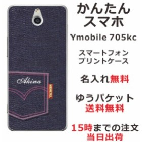 a44595d077 かんたんスマホ Ymobile ケース 705KC 送料無料 ハードケース 名入れ かわいい デニムプリントケース