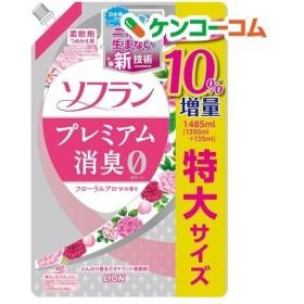 (企画品)ソフラン プレミアム消臭 柔軟剤 フローラルアロマの香り 詰め替え 特大 増量 ( 1485mL )/ ソフラン