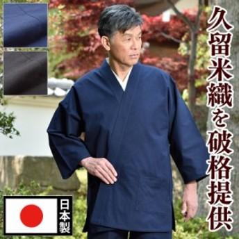 作務衣 メンズ 夏用/久留米作務衣(さむえ)(紺・黒)(M/L/LL)