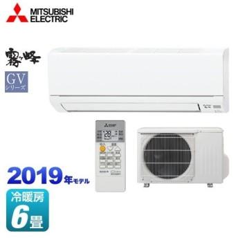 エアコン 6畳用 ルームエアコン 冷房/暖房:6畳程度 三菱 MSZ-GV2219-W 霧ヶ峰 GVシリーズ スタンダードモデル