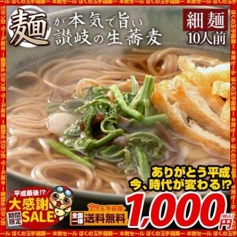 送料無料 蕎麦 麺が本気で旨い 讃岐 生そば 細麺 200g×4袋  (8人前) そば グルメ お取り寄せ お試し 業務用