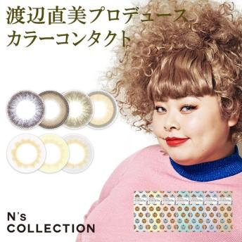 エヌズコレクション N`s COLLECTION 度なし 度あり カラコン ワンデー 14.2mm 1箱10枚入り 渡辺直美