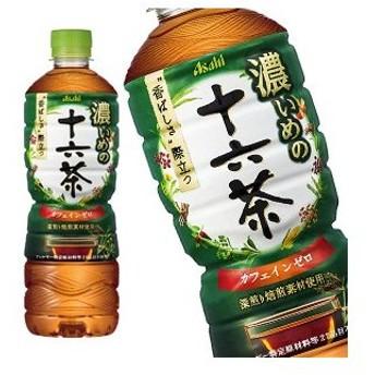 アサヒ 濃いめの十六茶 630mlPET×24本 [賞味期限:2ヶ月以上] 同一商品のみ2ケースごとに送料をご負担いただきます。【4〜5営業日以内に出荷】
