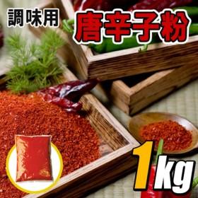 韓国の辛い料理には唐辛子粉!韓国産 唐辛子粉 調味用 1kg 無地タイプ コチュガル 韓国調味料 韓国食品
