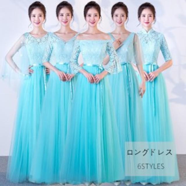 ロングドレス 演奏会ドレス パーティードレス ウェディングドレス 結婚式 二次会 花嫁ドレス カラードレス イブニングドレス お呼ばれ