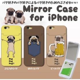 iPhoneX iPhone8 Plus iPhone7 Plus SE iPhone6s Plus ミラー ICカード 付き ケース スマホケース おしゃれ パグ pug 犬 dog パグ好きのパグ