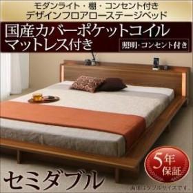 ベッド セミダブル マットレス モダンライト付き 棚付き コンセント付き デザインフロアローベッド 国産カバー