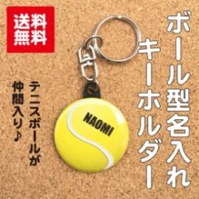 キーホルダー 名入れ 名前 オリジナル テニス ボール かわいい 子ども プチギフト プレゼント 記念品 卒業 部活 送料無料 ポイント消化