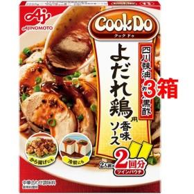味の素 クックドゥ よだれ鶏用 香味ソース (90g3箱セット)