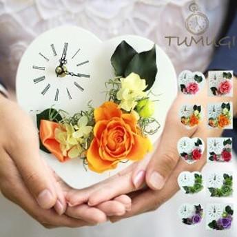 プリザーブドフラワー 時計付き 送料無料 TUMUGI(つむぎ) 絆をつなぐ枯れない 結婚祝 新築祝い  送別