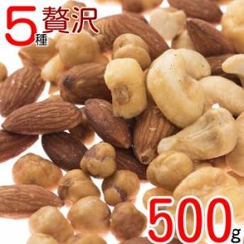 ミックスナッツ 塩味 贅沢5種 500g アーモンド カシューナッツ赤穂の塩 グルメ みのや