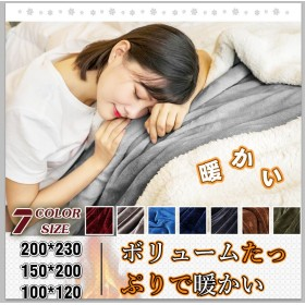 【品質自信】 裏シープボア 毛布タッチ あったか掛け シングルロング フランネル もこもこ 座布団 冬 暖かい サイズ選べる