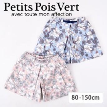 【C-6】9/5再値下げ 70%OFF【Petits Pois Vert/プチポワヴェール】花柄 ショートパンツ 女の子 子供服 BeBe ベベ bebe BEBEアウトレット