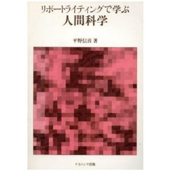 リポートライティングで学ぶ人間科学/平野信喜【著】