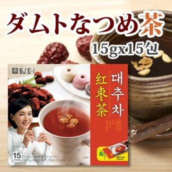 お茶 [ ダムト ] ナツメ茶 韓国健康茶x1箱(15gx15包) 棗 なつめ ナツメ 健康飲料 韓国茶 韓国食品
