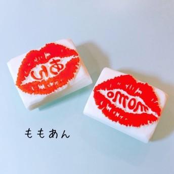【再販】キスマーク ネームはんこ