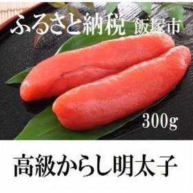 魚市場厳選!日本近海産高級辛子明太子(300g)