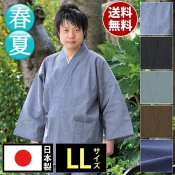 作務衣 夏用 男性用/綿麻楊柳作務衣(さむえ)(紺・黒・緑・茶・グレー)(LL)