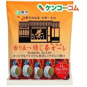 森半 香り立つほうじ茶オーレ ( 10g20本入 )/ 森半