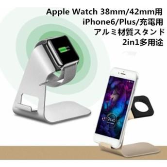 Apple Watch 38/42mm用/Apple Watch Series 1/2/3/4世代用iPhone X /XS/XS MAX充電用アルミ材質スタンド/アルミ充電台/便利なチャージャ