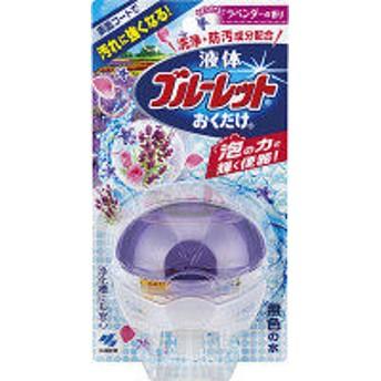 液体ブルーレットおくだけ やすらぎそよぐラベンダーの香り トイレタンク芳香洗浄剤 小林製薬