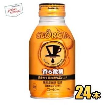 コカ・コーラ ジョージア 香る微糖 260mlボトル缶 24本入 (コカコーラ GEORGIA)
