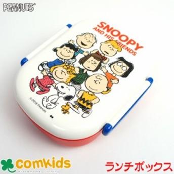 PEANUTS(スヌーピー)FRIENDS ランチボックス(子供用お弁当箱・1段ランチボックス/幼稚園/キッズ)