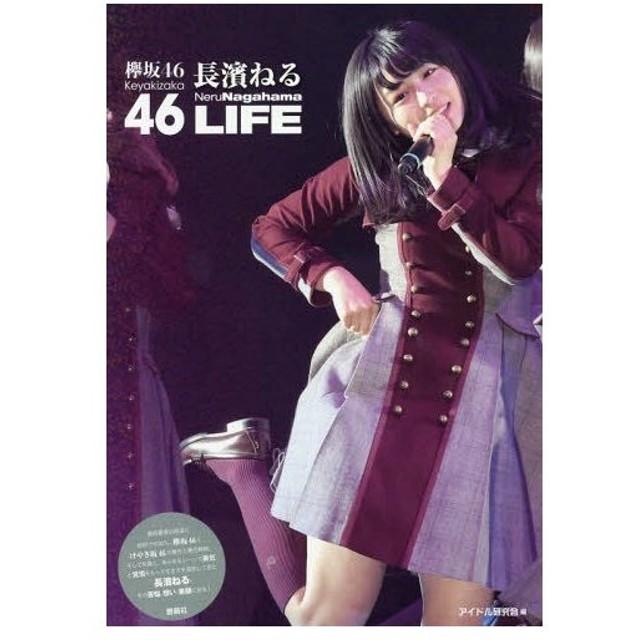 欅坂46 長濱ねる フォトレポート LIFE/アイドル研究会/編(単行本・ムック)