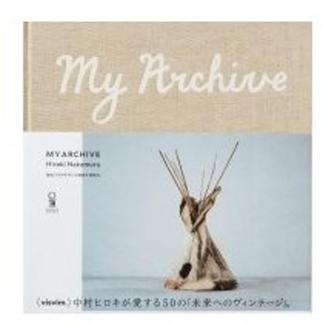 My Archive POPEYE BOOKS / 中村ヒロキ (Visvim)  〔本〕