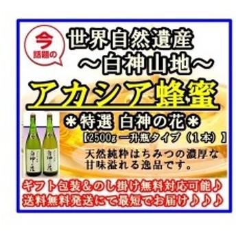 送料無料 アカシア蜂蜜 2500g 1本 一升瓶 純粋 はちみつ 白神山地 アカシヤ