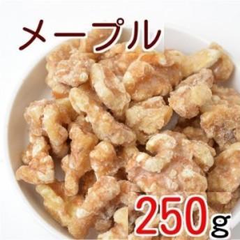 メープル味クルミ 250g 人気の胡桃 くるみ グルメ みのや