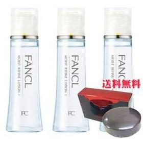 【正規品・送料無料】ファンケル モイストリファイン 化粧液 I さっぱり(30ml×3)