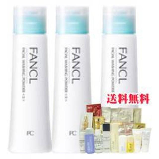 【正規品・送料無料】ファンケル 洗顔パウダー(50g×3)